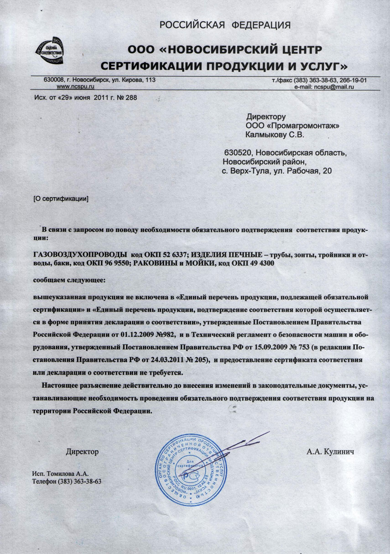 Сертификация дровяных печей сертификация судебных экспертов